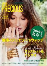 ジャパンプレシャス No.81 SPRING 2016
